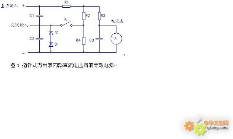 为指针式万用表内部直流电压挡的等效电路