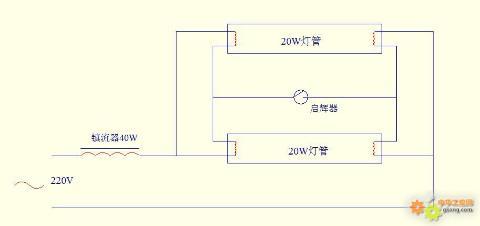 我公司全部是这种图1电路.我用20w镇流器,也能带两根光管(串联).