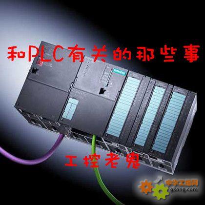 因而,用plc控制电动机的启停,如果停止按钮用动断触点,则与控制电动机